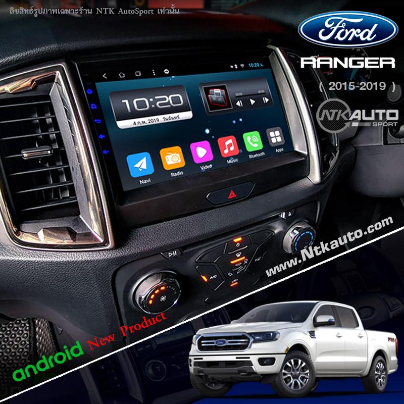 จอ Android ตรงรุ่น Ford Ranger XLT/XL+ หน้าจอ 9 นิ้ว ตรงรุ่น จอ IPS HD กระจกกันรอย 2.5D Glass