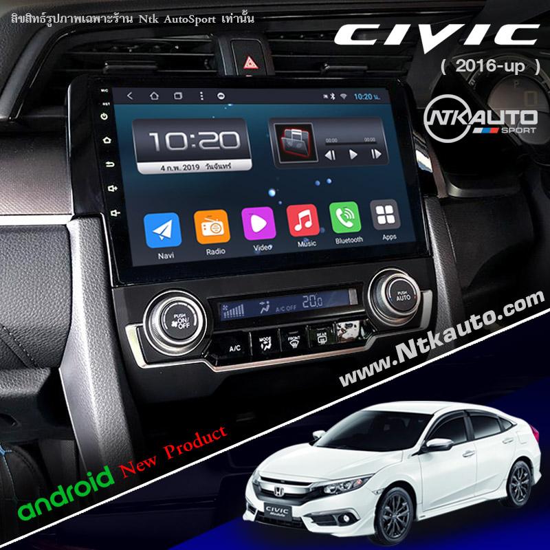 จอ Android ตรงรุ่น Honda Civic FC หน้าจอ 9 นิ้ว จอ IPS HD กระจกกันรอย 2.5D Glass