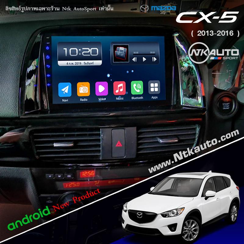 จอ Android ตรงรุ่น Mazda CX-5 โฉมปี 2013-2016 หน้าจอ 9 นิ้ว จอ IPS HD กระจกกันรอย 2.5D Glass