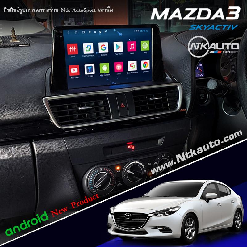 จอ Android Mazda 3 Skyactiv หน้าจอ 9 นิ้วตรงรุ่น พร้อม idrive ควบคุม