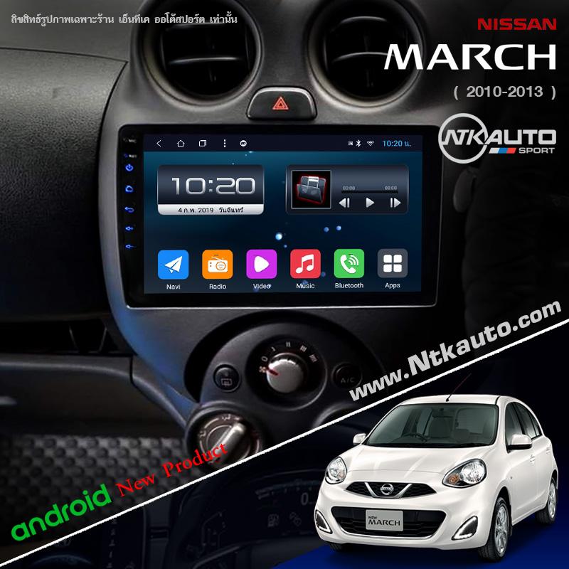 จอ Android ตรงรุ่น Nissan March โฉมปี 2011-2013 หน้าจอ 9 นิ้ว จอ IPS HD กระจกกันรอย 2.5D Glass
