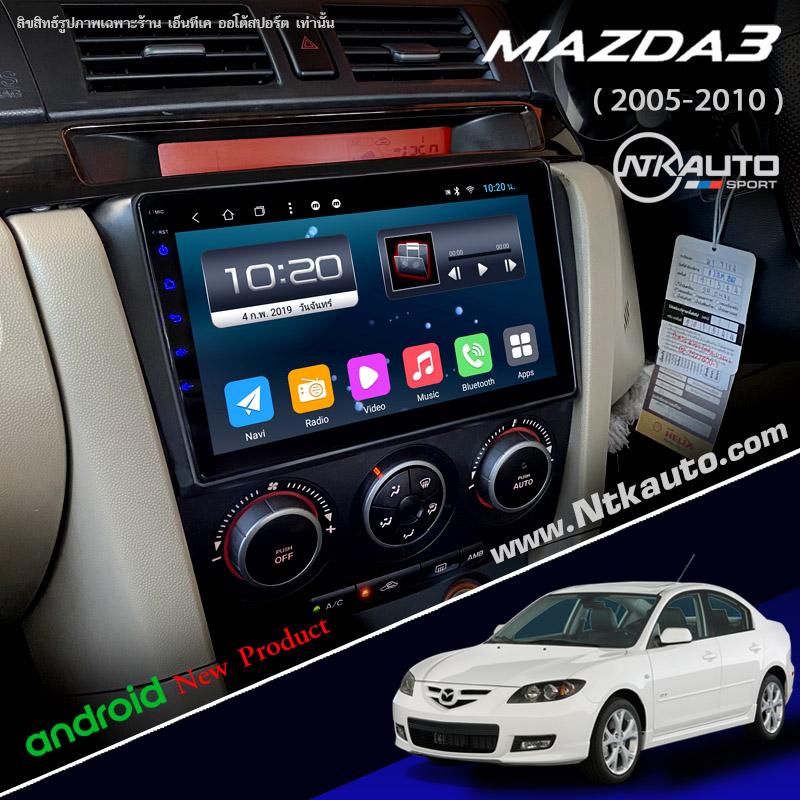 จอ Android ตรงรุ่น Mazda 3 โฉมปี 2005-2010 หน้าจอ 9 นิ้ว จอ IPS HD กระจกกันรอย 2.5D Glass