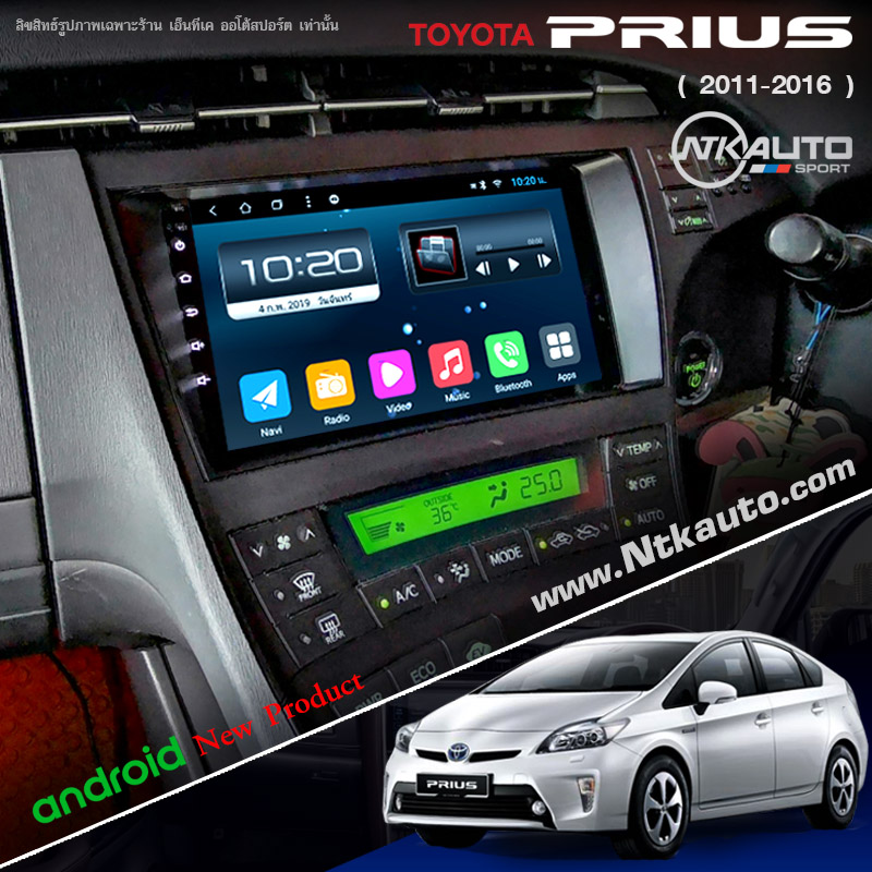 จอ Android ตรงรุ่น Toyota Prius 2011-2016  หน้าจอ 9 นิ้ว จอ IPS HD กระจกกันรอย 2.5D Glass
