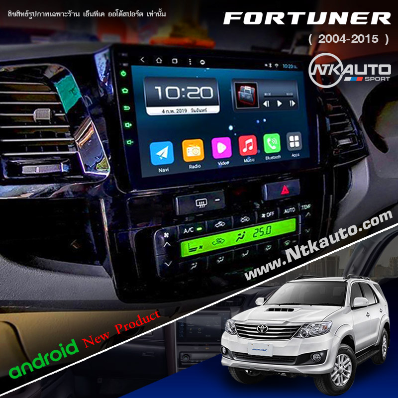 จอ Android ตรงรุ่น Toyota Fortuner โฉมปี 2004-2015 หน้าจอ 9 นิ้ว จอ IPS HD กระจกกันรอย 2.5D Glass
