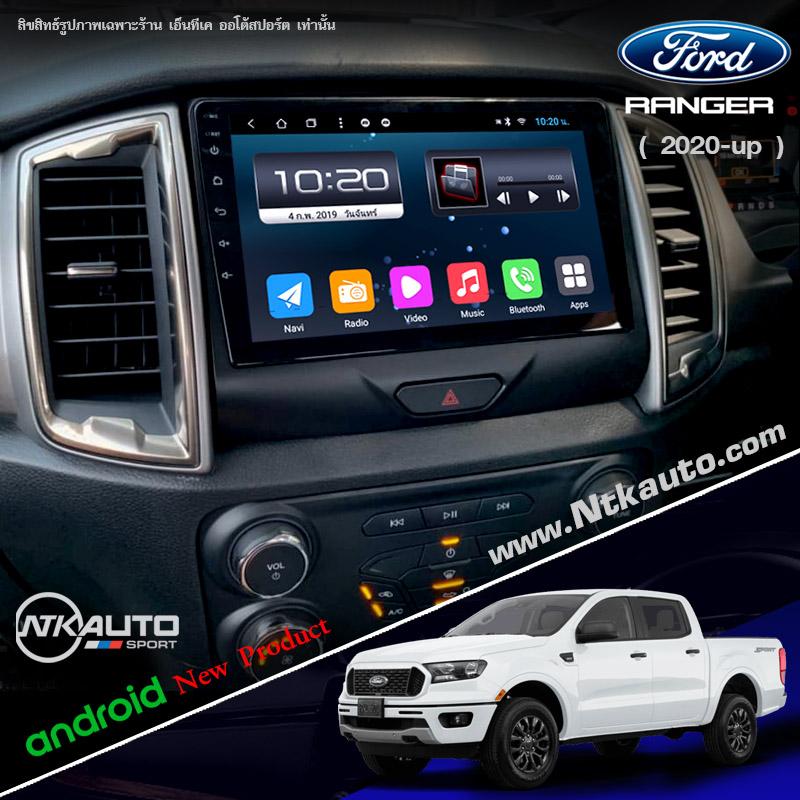 จอ Android ตรงรุ่น Ford Ranger 2020up หน้าจอ 9 นิ้ว ตรงรุ่น จอ IPS HD กระจกกันรอย 2.5D Glass