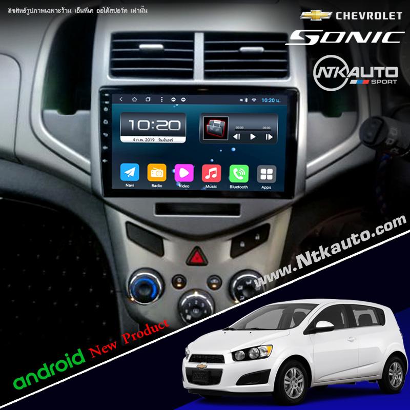 จอ Android ตรงรุ่น Chevrolet Sonic หน้าจอ 9 นิ้ว ตรงรุ่น จอ IPS HD กระจกกันรอย 2.5D Glass