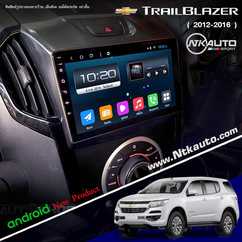 จอ Android ตรงรุ่น Chevrolet Trailblazer โฉมปี 2012-2016  หน้าจอ 9 นิ้ว ตรงรุ่น จอ IPS HD กระจกกันรอย 2.5D Glass