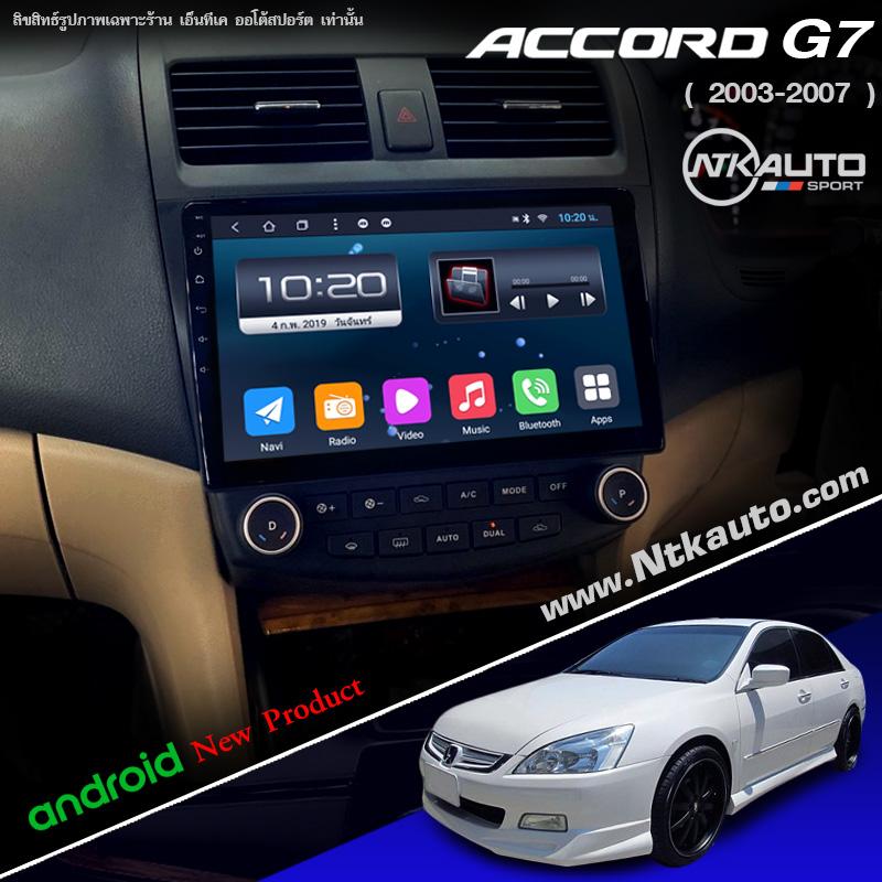 จอ Android ตรงรุ่น Honda Accord G7 2003-2007 หน้าจอ 10.1 นิ้ว จอ IPS HD ภาพชัดทุกมุมมอง กระจกกันรอย 2.5D Grass