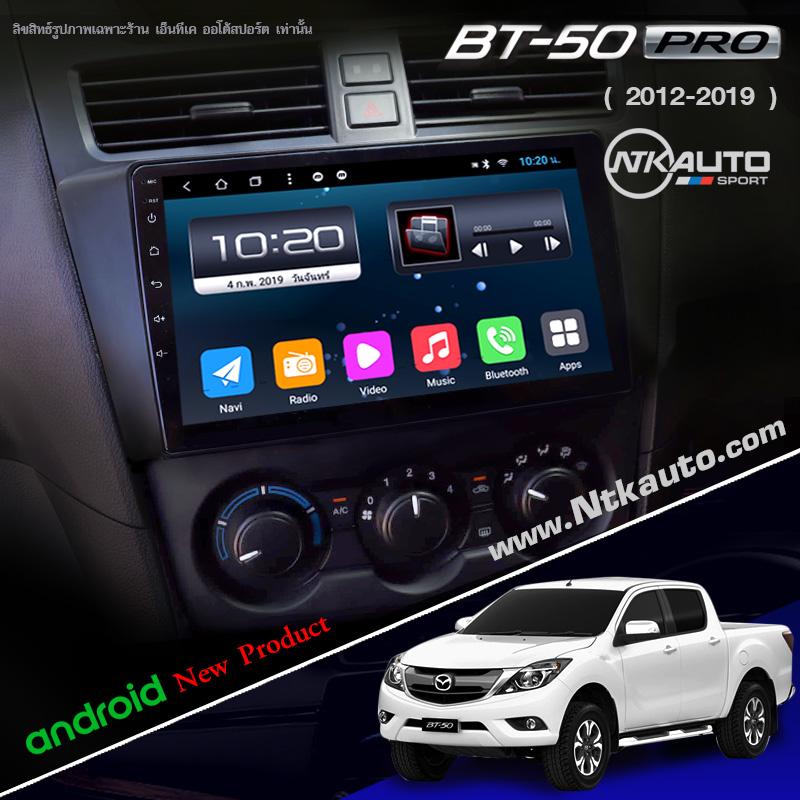 จอ Android ตรงรุ่น Mazda BT-50 PRO หน้าจอ 9 นิ้ว จอ IPS HD ภาพชัดทุกมุมมอง กระจกกันรอย 2.5D Grass