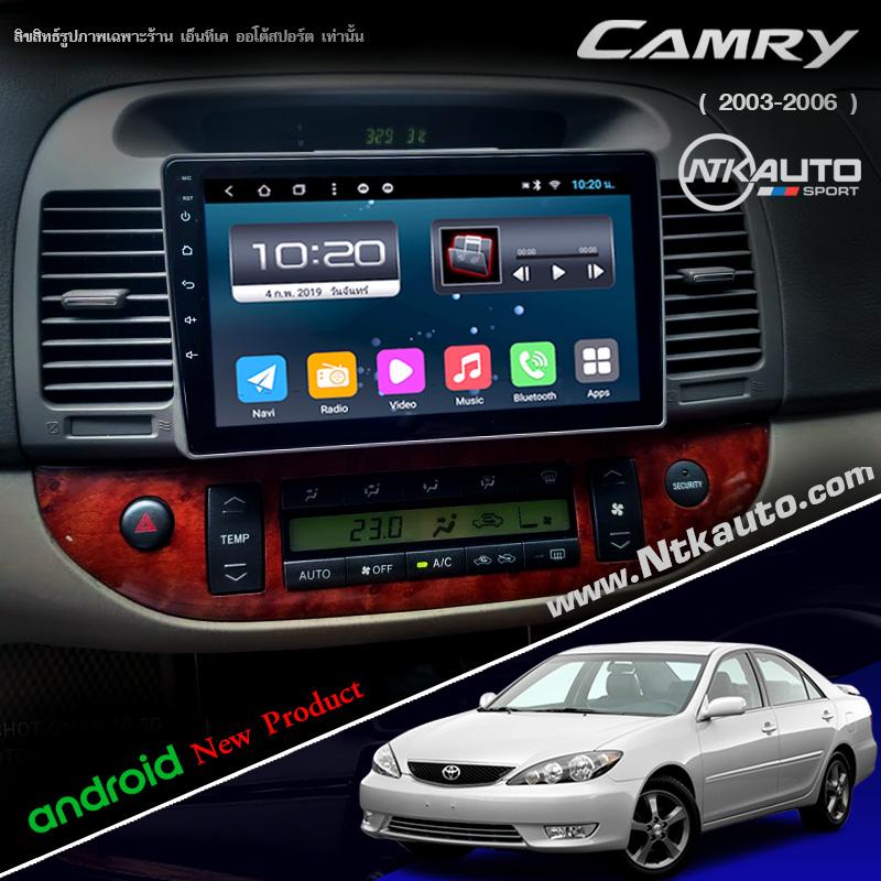 จอ Android ตรงรุ่น Toyota Camry โฉมปี 2003-2006 หน้าจอ 9 นิ้ว จอ IPS HD กระจกกันรอย 2.5D Glass
