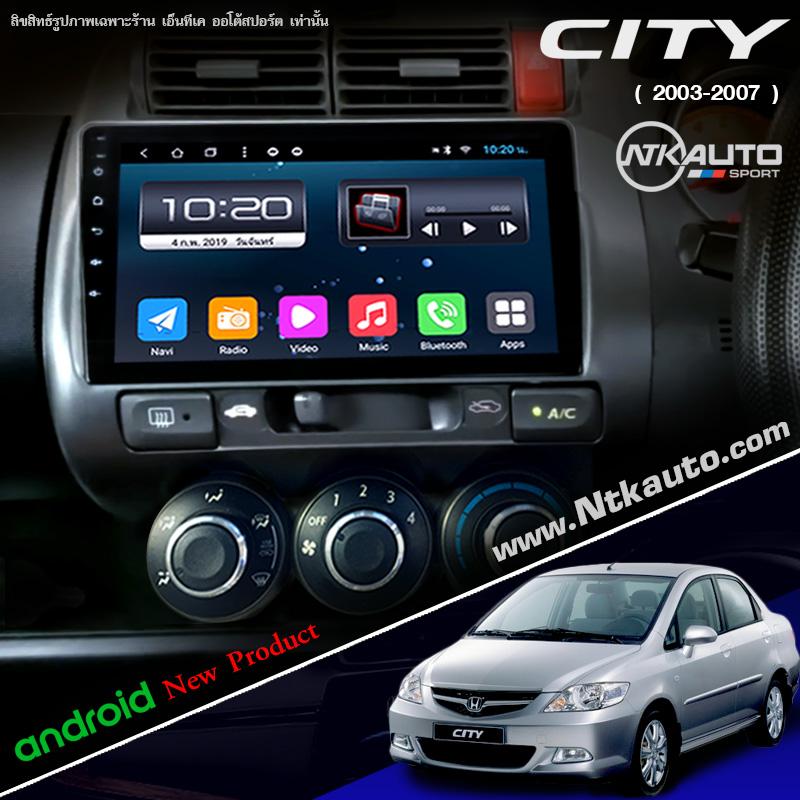 จอ Android  Honda City โฉมปี 2003-2007 หน้าจอ 9 นิ้ว จอ IPS HD กระจกกันรอย 2.5D Glass